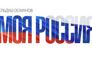 «Моя Россия». Премьера трека Гельдуша Османова.