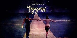 Новый мини-альбом популярного исполнителя Мурата Тхагалегова «Чудак»