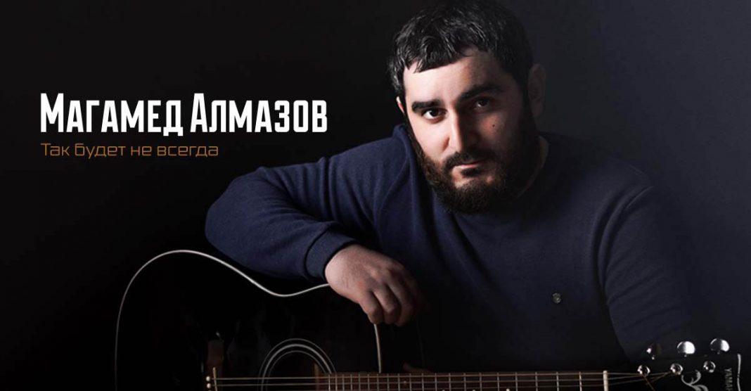 Вышел новый трек Магамеда Алмазова «Так будет не всегда»