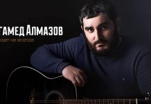 "New track by Magamed Almazov released ""It will not always be like this"""
