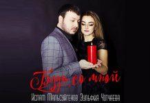 "The album ""Be with me"" by Islam Malsuigenov and Zulfiya Chotchaeva"