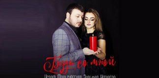 Вышел альбом «Будь со мной» Ислама Мальсуйгенова и Зульфии Чотчаевой