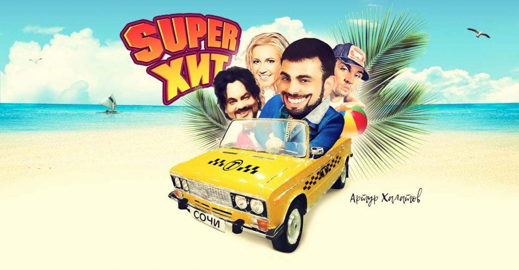 Артур Халатов выпустил #SuperХит