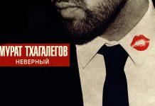 Долгожданная премьера! Новые песни Мурата Тхагалегова появились на цифровых витринах