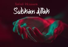 "Habib Islamov released a mini-album ""SubhanAllah"""