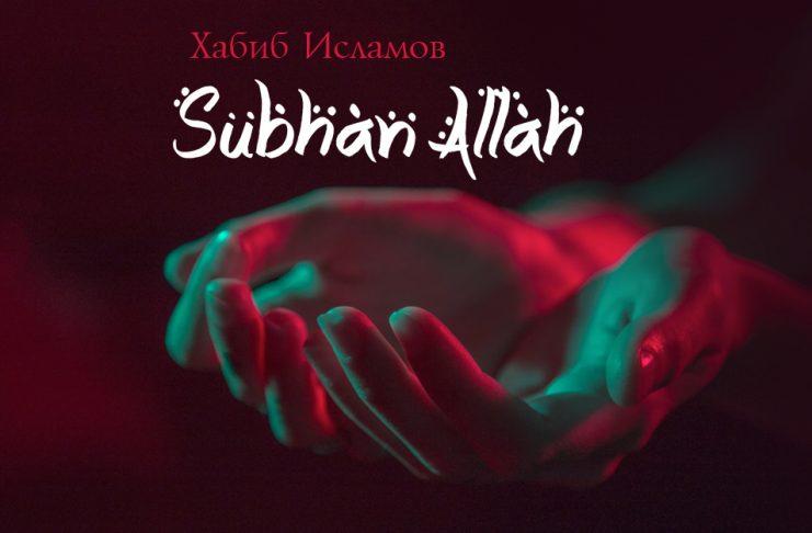 Хабиб Исламов выпустил мини-альбом «SubhanAllah»