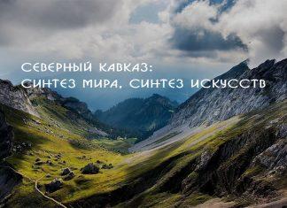 Новый фестиваль представит в Москве культуру народов Северного Кавказа
