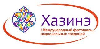 Международный фестиваль«Хазинэ» пройдёт в Казани