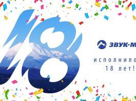 "Company ""Sound-M"" 18 years!"