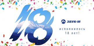 Компании «Звук-М» 18 лет!