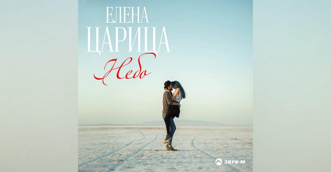 Премьера трека и клипа Елены Царицы «Небо»