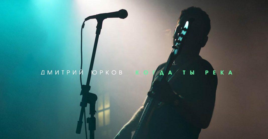 Дмитрий Юрков: «Если ты вышел в мир, ты должен излучать свет!»