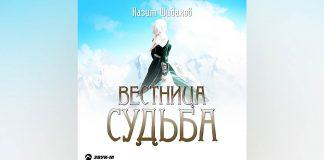 "Kazim Shidakov presented the album ""Herald Fate"""
