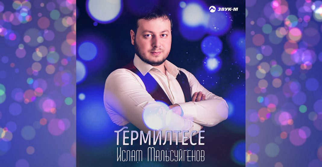 """Islam Malsuygenov released the track """"Thermiltes"""""""