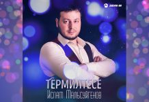 "Islam Malsuygenov released the track ""Thermiltes"""