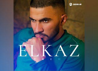«Таем». Новый танцевальный трек от ELKAZ