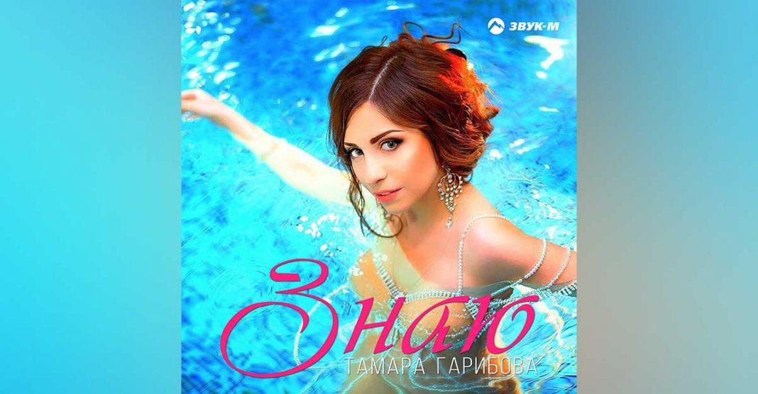 """Tamara Garibova and the company """"Zvuk-M"""" present the singer's mini-album """"I Know"""""""