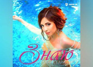 Тамара Гарибова и компания «Звук-М» представляют мини-альбом певицы - «Знаю»
