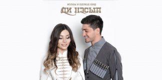 Ислам и Карина Киш выпустили трек под названием «Ди нэсып»