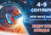 Сегодня в Сочи открылся XVII Международный конкурс «Новая волна-2018»