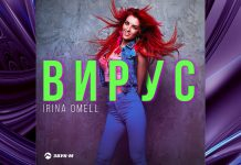 "Meet Irina Omel's mini-album ""Virus"""