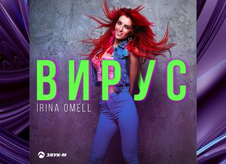 Встречайте мини-альбом Ирины Омель «Вирус»