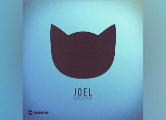 Новый трек от Joel – «Meow»