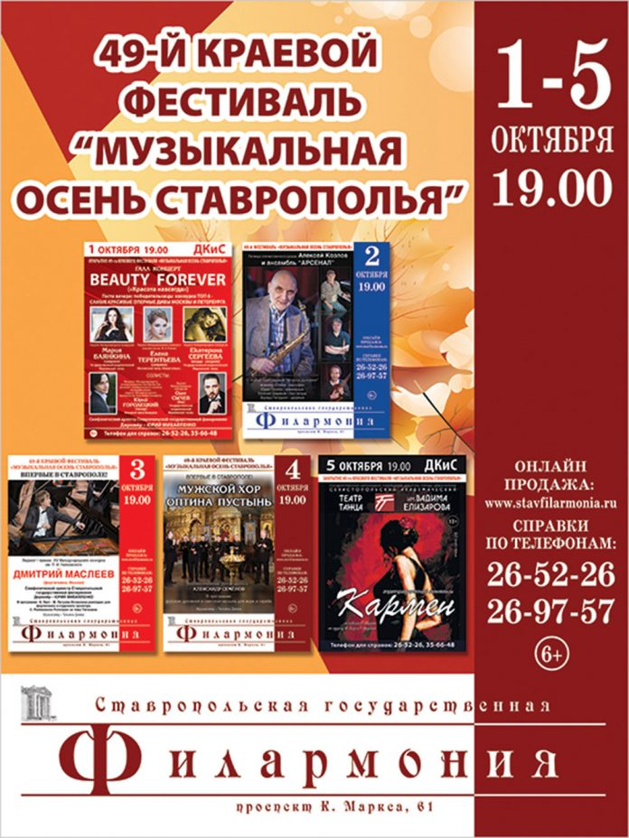 "The regional festival ""Musical Autumn of Stavropol"" will take place soon."