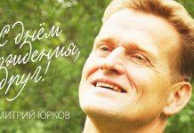 «С днем рожденья, друг!» - музыкальное поздравление от Дмитрия Юркова