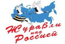 Фестиваль «Журавли над Россией» пройдет в Махачкале