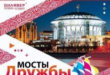 «Мосты Дружбы» ждут москвичей и гостей столицы в октябре