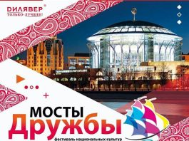 """Bridges of Friendship"" waiting for Muscovites and guests of the capital in October"