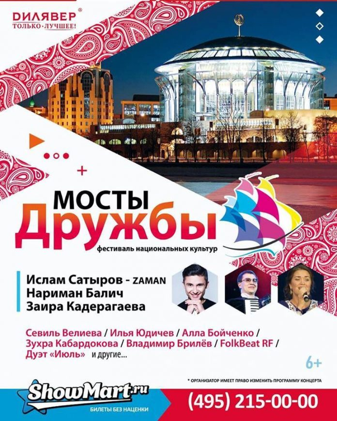 """""""Bridges of Friendship"""" waiting for Muscovites and guests of the capital in October"""