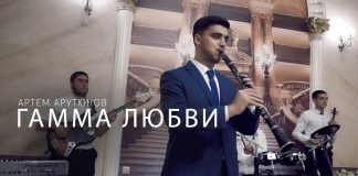 "A new video by Artyom Arutyunov ""Gamma of Love"" has been released"