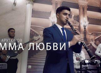 Вышел новый клип Артема Арутюнова «Гамма любви»