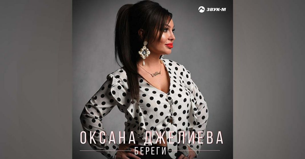 «Береги» - музыкальная новинка от певицы из Осетии Оксаны Джелиевой