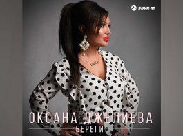 """""""Take Care"""" - a musical novelty from a singer from Ossetia Oksana Dzheliyeva"""