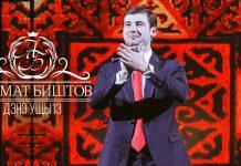 В свет вышла новая песня Азамата Биштова