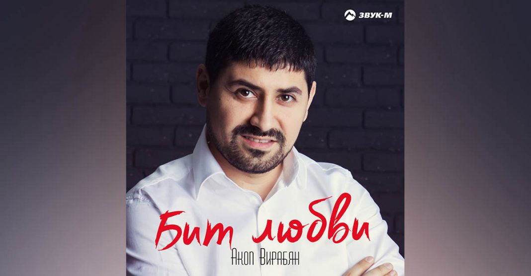 "Hakob Virabyan released a new album - ""The Bit of Love"""