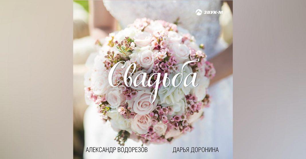 "Alexander Vodorezov and Daria Doronina presented the song ""Wedding"""