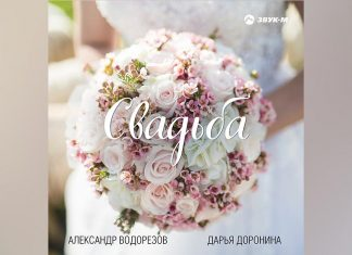 Александр Водорезов и Дарья Доронина представили песню «Свадьба»