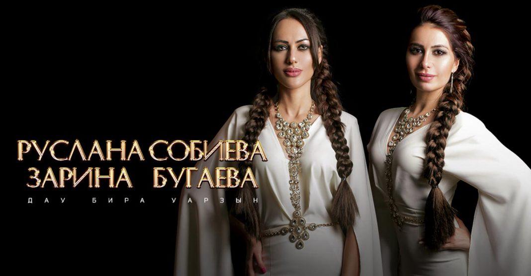 Состоялась премьера осетинской версии песни «Люблю тебя»