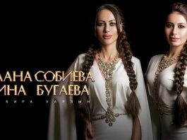 """The Ossetian version of the song """"I Love You"""" premiered"""