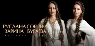 "The Ossetian version of the song ""I Love You"" premiered"