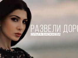 "The premiere of the clip by Olga Baskayeva ""Dissolved roads"""