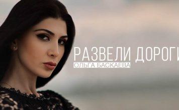 Состоялась премьера клипа Ольги Баскаевой «Развели дороги»