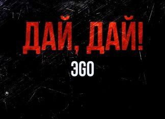 Новый трек «Дай, дай» ЭGO посвятил всем влюбленным