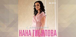 Премьера. Мини-альбом «Самый нежный» от Наны Тибиловой