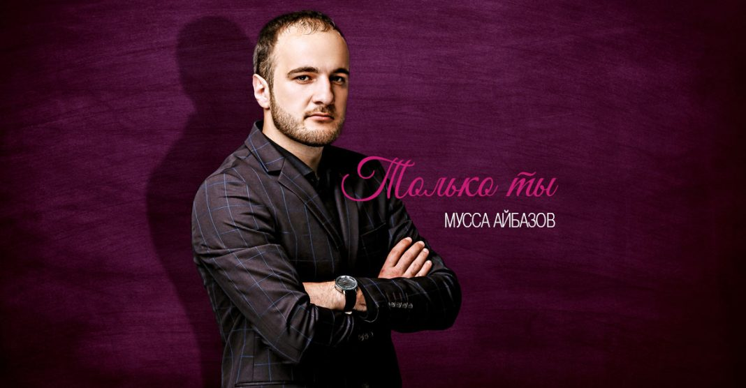 """Mussa Aybazov presented the album """"Only you"""""""