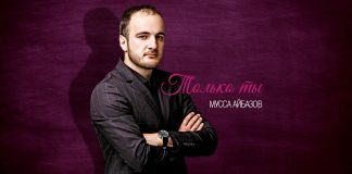 "Mussa Aybazov presented the album ""Only you"""
